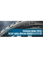 Обзор зимней новинки 2018 - NOKIAN Hakkapeliitta R3