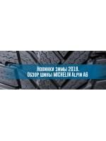 Обзор зимней новинки 2018 - Michelin Alpin 6